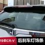(現貨)本田 HONDA CRV 五代 第三煞車燈飾板 後煞車燈飾條 不鏽鋼 非塑膠