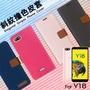 SUGAR 糖果手機 Y16 / T10 精彩款 斜紋撞色皮套 可立式 側掀 側翻 皮套 插卡 保護套 手機套