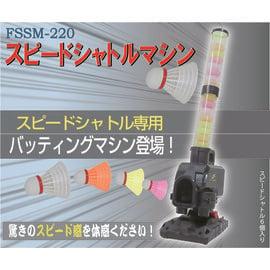 新莊新太陽 FIELDFORCE FSSM-220 棒壘 打擊 練習 羽球 發球機 拋球機 只能放原廠羽球 特3000