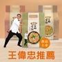 『現貨』【福忠字號眷村醬麵】醋香椒麻/蒜香麻醬/塔香鮮味 王偉忠強力代言