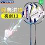 ►๑正品victor勝利羽毛球拍BRS11亮劍12N維克多全碳素單拍速度進攻型