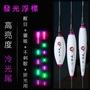 【小豚匠KOBUTA】啃魚/電子浮標/蝦標/釣蝦/浮標/發光/長標/LED