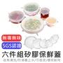 環保矽膠保鮮蓋 可重複使用 保鮮蓋 保鮮膜 SGS認證 無毒無味 可微波 冷藏 洗碗機適用 微波爐蓋 矽膠保鮮膜