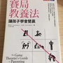 賽局教養法 The Game Theorist 's Guide to Parenting