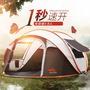【現貨】信昌戶外帳篷一秒速開全自動露營帳篷5-8人防雨一拋即開遮陽帳篷