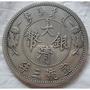 古玩錢幣大號 白銅銀元 銀幣銀圓大清銀幣宣統三年曲須龍