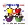樂活館 【巧滿迷你彩色鍋 】 模型電鍋 調味罐 烘焙模具 大同電鍋模型 不鏽鋼小電鍋 隔熱碗 內含#304燉筒 造型電鍋