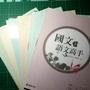 【康熹】高中國文語文高手1~6