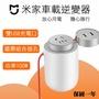 【coni shop】米家車載逆變器 小米 米家 原廠正品 點菸器接頭 雙USB 國際接孔 手機 筆電 音響