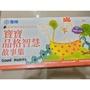 寶寶品格智慧故事集  風車圖書 20書+2CD