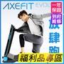 【福利品】AXEFIT 進化者2 電動跑步機-EVOLVER 免安裝 全收折 51cm大跑道 好吉康 WELLCOME