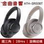 Audio-Technica 鐵三角 ATH-SR50BT 無線耳罩式耳機 有線 藍牙 雙用 耳罩式 耳機 | 金曲音響