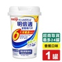meiji 明治 明倍適精巧杯 (香蕉口味) 125ml/瓶 (新包裝 日本原裝進口) 專品藥局【2014092】