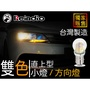 RD光電* 台灣製 LED雙色燈 二代 直上 1157 雙芯 方向燈 日行燈 小燈 本田 雅歌 K8 K9 Tierra