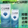 ☀正品美國Nizoral仁山利舒去屑止癢控油洗發水無矽油洗發劑