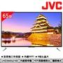 JVC 65吋4K HDR連網LED液晶顯示器65T+視訊盒