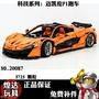 高質量+【重磅超質感】「懶貓」樂拼20087科技機械組系列邁凱倫P1超跑車拼裝模型MOC成人積木玩具