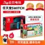 現貨ﺴ◆任天堂Switch主機游戲機NS續航加強版國行港版日版動物之森限定版