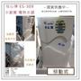 全新 現貨 怡心牌 ES-309 ES309 309 110V 容量10L 洗碗專用 電熱水器 MIT 台灣製 品質保證