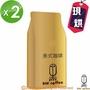 【黑開水】美式咖啡豆1磅450克(2入組)