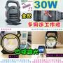 【全配】COB LED工作燈 手提燈 探照燈、手電筒、露營燈、使用18650鋰電池安裝電池時電池避免裝反【6B1A套】