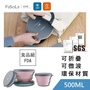 【Fasola】食品級FDA鉑金矽膠多功能摺疊碗(500ml)