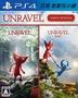 【就愛玩】代購 日版 PS4 毛線小精靈 1+2 Unravel 與相連的同伴來場治癒的冒險之旅 熱烈預購中