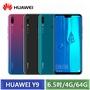 (特賣) 華為 HUAWEI Y9 2019 6.5吋 4G/64G (極光紫/寶石藍/亮黑色)