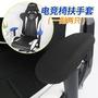 電競椅套專用扶手罩子游戲椅扶手套彈力松緊辦公電腦椅扶手保護套