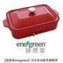 綠恩家 日式多功能電烤盤