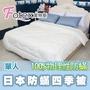 【Fotex芙特斯】日本舒棉冬被+fotex防蹣棉被套-單人四季被(與3M新絲舒眠同級品)