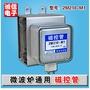 tu熱銷原裝翻新微波爐磁控管2M210-M1微波爐微波管M24FB-210A配件