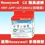 HRF-APP1 Honeywell CZ 除臭濾網 38002加強版 (適用Honeywell 多種機型)