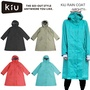 Kiu RAIN COAT MIGHTY kiureinkotomaiti fashion shop ARIAT