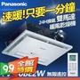 現貨 國際牌暖風機 速暖 FV-40BE2W 220V 一分鐘速暖陶瓷加熱暖風機 FV40BE2W