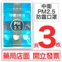 中衛 PM2.5防霾口罩 3枚/包