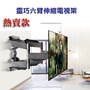 KALOC 卡洛奇X5  (32-55吋)電視掛架 液晶旋轉伸縮電視壁掛架 伸縮手臂電視架