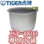 可超取 虎牌 電子鍋副廠台製內鍋10人份 JNP-1800