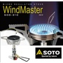 SOTO WindMaster 瓦斯爐/抗風登山爐/攻頂爐 SOD-310 日本製 windmaster