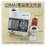 【專業水管】台灣製造中文面板 DMA電磁閥澆水定時器 保固一年! ,容易設定!自動灑水草皮水管自動澆水定時澆水噴霧降溫