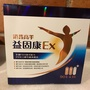 (全新現貨) 消費高手 益固康EX升級版膠囊 單包裝