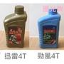 朵拉媽咪【附發票】CPC 台灣中油 國光牌 勁風 4T 機車專用油 機車用油 4T機油 4T 機車機油 迅雷 中油
