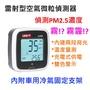 [全新] UNI-T A25M PM2.5 偵測器 / 雷射技術 / 可車用 / 警報