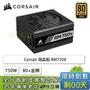 Coesair海盜船 RM750x (750W/80+金牌/全模組/全日系/風扇低載停轉/10年保/長160mm)