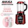 NAKASA仲佐 《贈300ml玻璃隨手杯》加熱破壁冷熱數位生機調理機 IB-1306-1