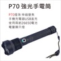 CREE XHP70 LED強光手電筒 電量顯示+伸縮變焦+USB充電 超亮手電筒P70燈珠