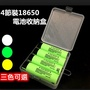 【我最便宜】超優三色 4節/2節 18650電池收納保護盒 防碰撞盒 顏色隨機出貨