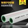水管ppr 配件4分20熱熔家裝管材冷熱水太陽能熱水器水管管材2532