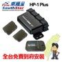 【南極星】HP-1 Plus 雷射二極體防護罩(到府安裝)