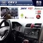 ☆興裕☆【JHY】2007~12年 HONDA CRV3專用 9吋螢幕 V57系列安卓機 *8核心4+64G